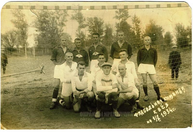 Футбольная команда КВСЗ 1 октября 1934 год Крюков - фото № 2016