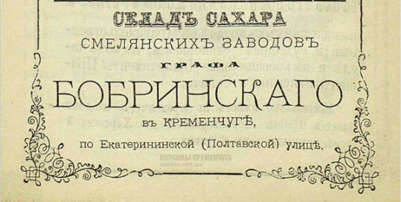 Склады сахара Смелянских заводов Кременчуг 1875 год - объявление № 2019