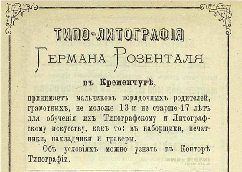Типо-Литография Германа Розенталя Кременчуг 1875 год - объявление № 2020