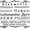 Coffee Confectionery Bakery Silaeva Kremenchug July 11, 1913 year announcement number 2022
