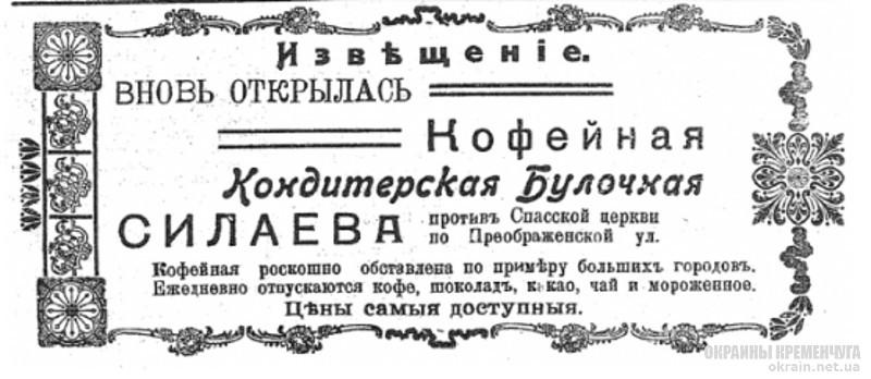 Кофейная Кондитерская Булочная Силаева Кременчуг 11 июля 1913 год - объявление № 2022
