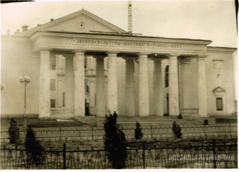 Дворец культуры Мостового завода Кременчуг 1950-е фото номер 2025