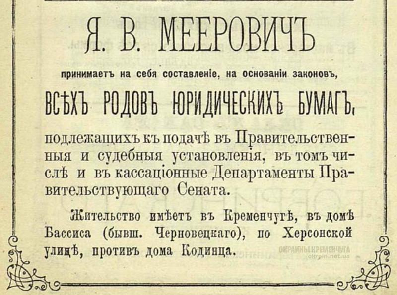 Я.В.Меерович составление юридических бумаг Кременчуг 1875 год - объявление № 2028