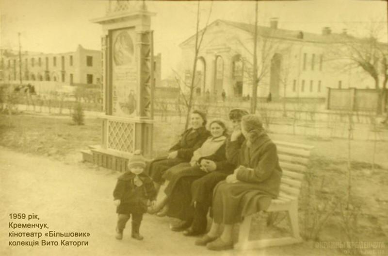 Вид на кинотеатр Большевик Кременчуг 1959 год - фото № 2029