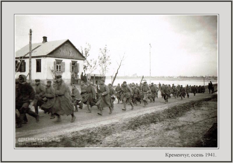 Военнопленные солдаты Кременчуг 1941 год - фото № 2031