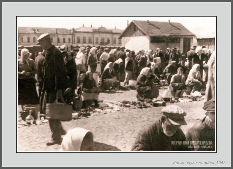 Центральный рынок Кременчуг 1942 год - фото № 2034