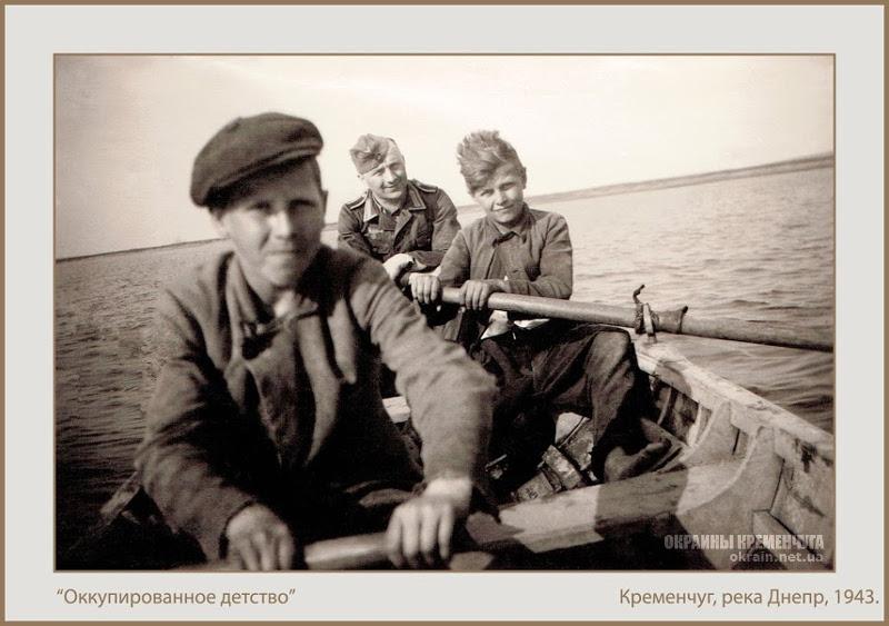 На Днепре Кременчуг 1943 год - фото № 2035