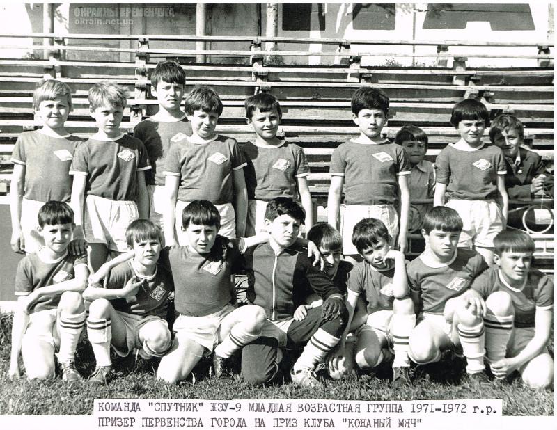 Футбольная команда Спутник Кременчуг - фото № 2036
