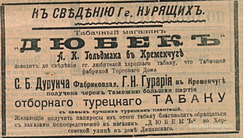 Табачный магазин Дюбекъ Гольдмана Кременчуг 1913 год - объявление № 2047