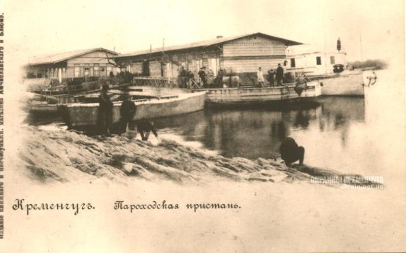 Пароходная пристань Кременчуг - открытка № 2048