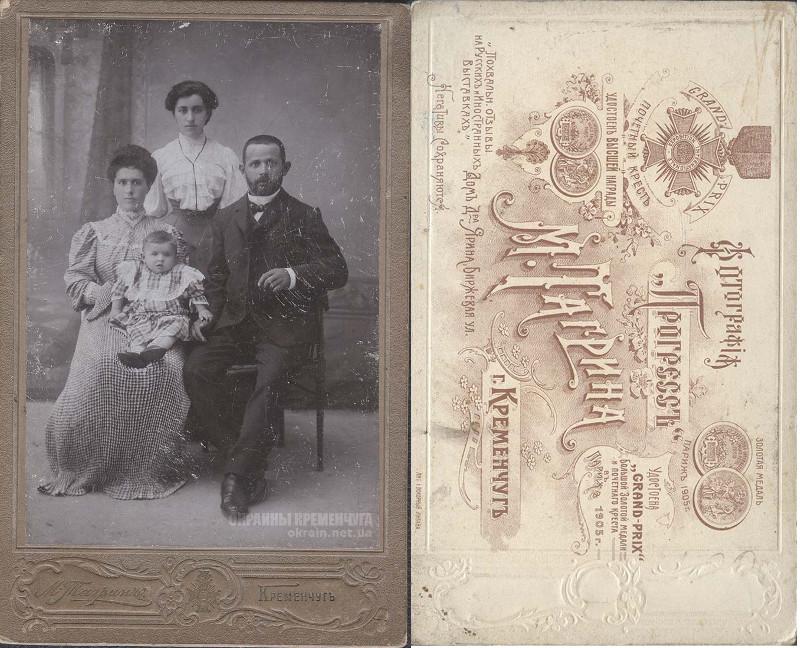 Семейное фото, Тагрин Кременчуг - фото № 2050