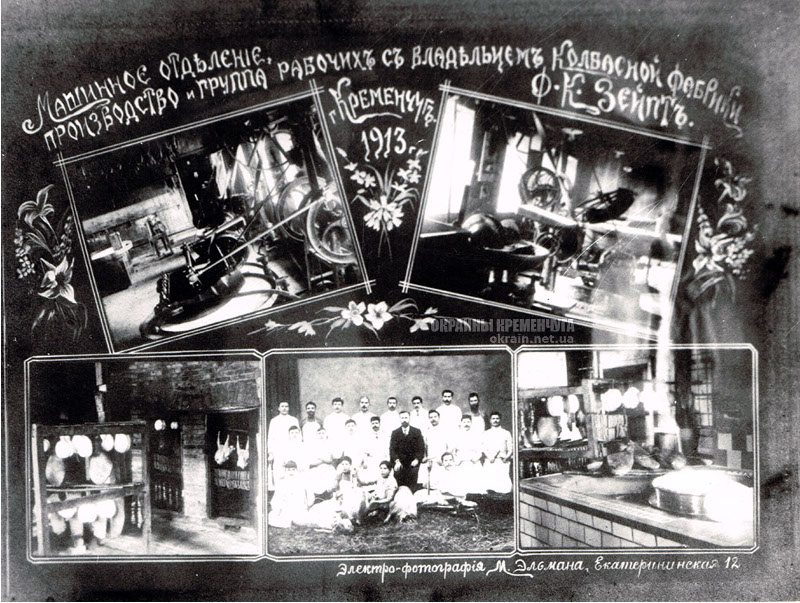 Колбасная фабрика Ф.К.Зейпта Кременчуг 1913 год - фото № 2051
