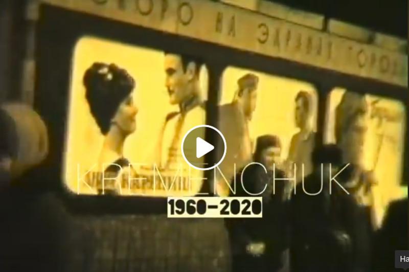 Кременчуг 1960 год - видео № 2052