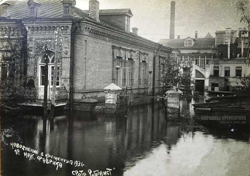 1-я Махорочная фабрика Кременчуг наводнение 1931 год - фото № 2055