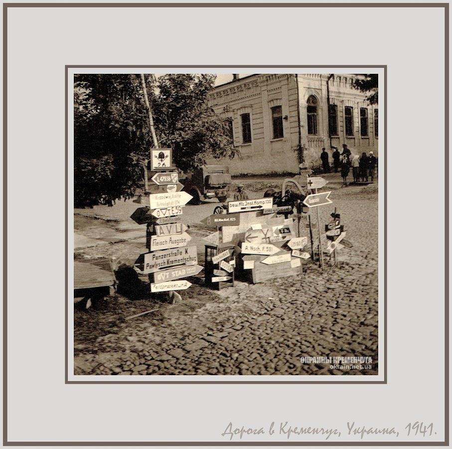 Дорога в Кременчуг Украина 1941 год - фото № 2043