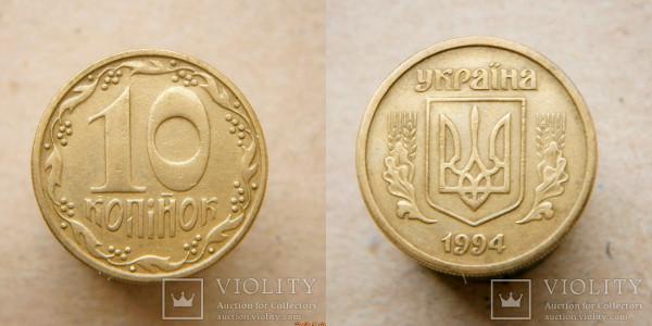 10 копеек 1994 года выпуска. Цена – 1000-1150 грн.