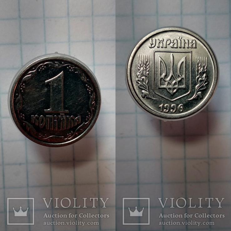 1 копейка 1996 года выпуска. Цена – 300-1200 грн.
