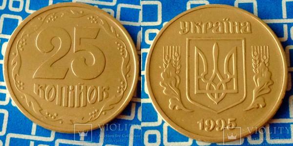 25 копеек 1995 года выпуска. Цена – 1500-2500 грн.