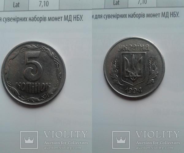 5 копеек 1994 года выпуска. Цена – 2500-3500 грн.