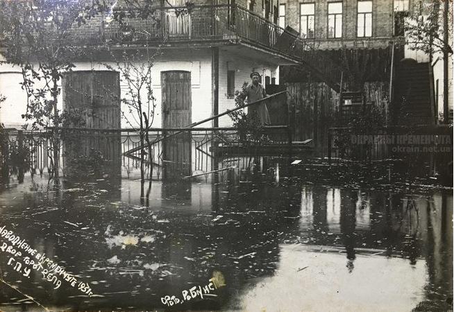 Двор горотдела ГПУ Кременчуг наводнение 1931 год фото номер 2058