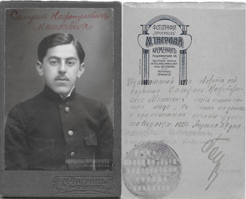 Самуил Нафтулевич Мошкевич, Кременчуг 1915 год фото номер 2063
