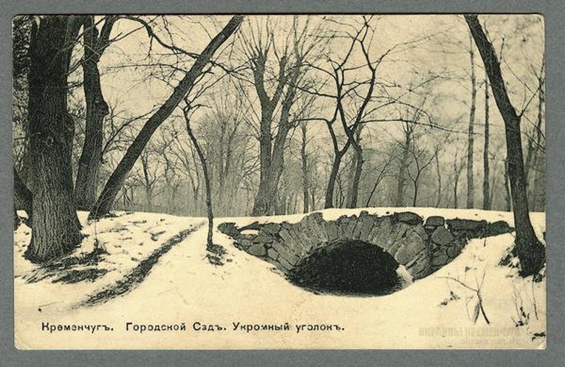 Арочный мостик, Городской сад Кременчуг открытка номер 2068