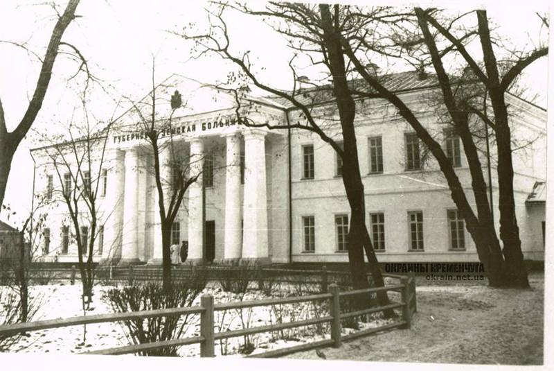 Губернская земская больница Кременчуг фото номер 2069