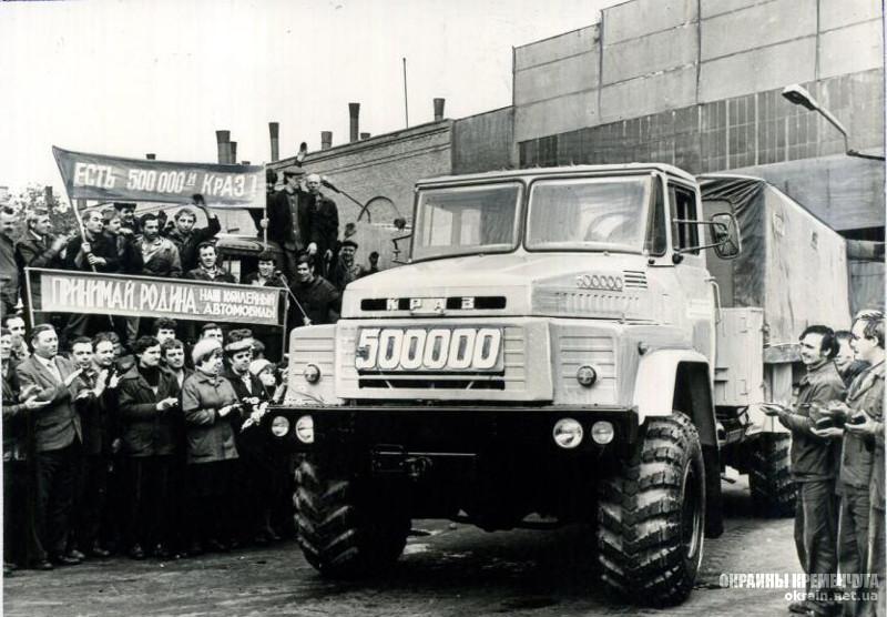 500000-й КрАЗ Кременчуг 1984 год фото номер 2073