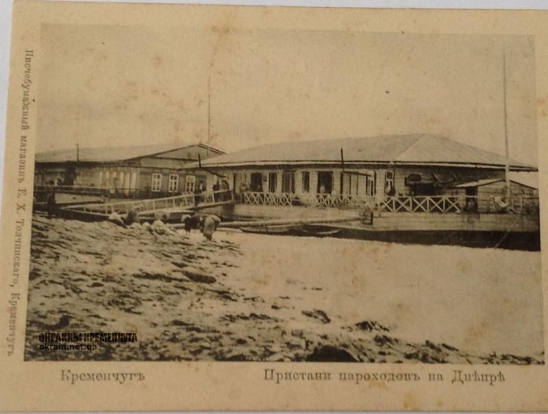 Пристани пароходов на Днепре Кременчуг фото номер 2078