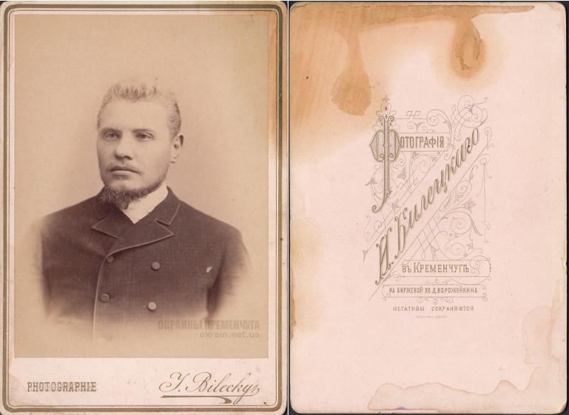 Мужчина фотография Белецкого Кременчуг 1888 год фото номер 2082