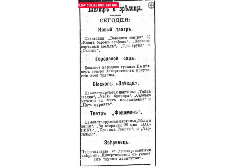 Театр и Зрелища Кременчуг 20 июня 1913 года объявление номер 2056
