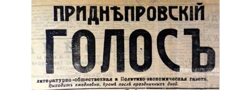 Кременчугские газеты до 1917 года