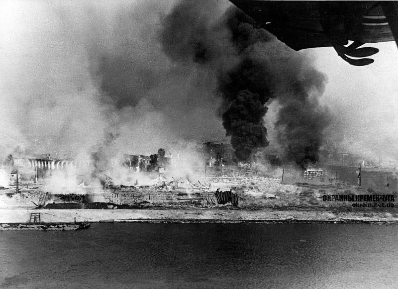 Вид на горящий Кременчуг 1943 год фото номер 2089