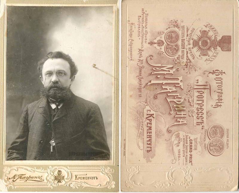 Фотографы Кременчуга конца XIX - первой половины XX столетия