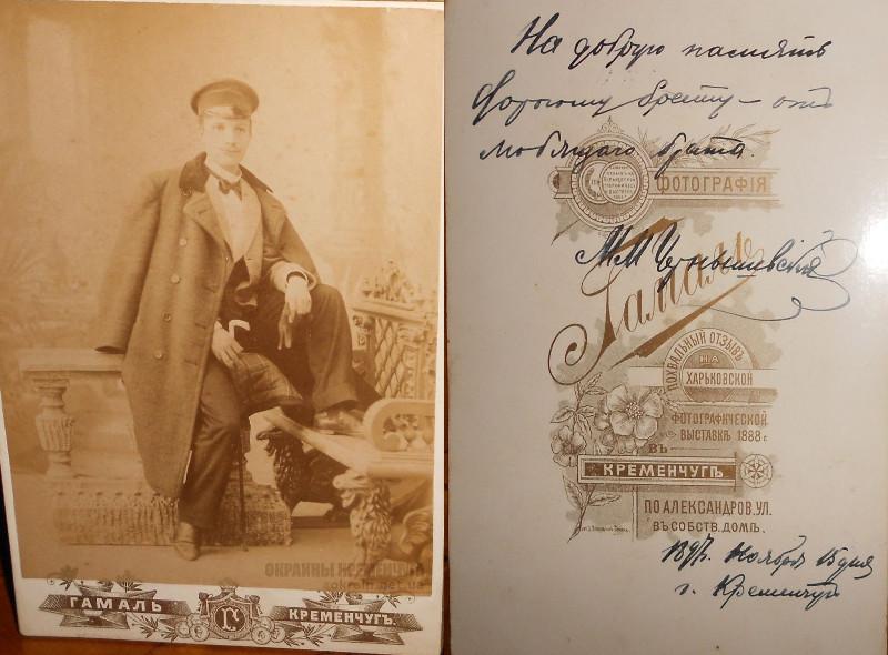 М.М.Чернышевский Кременчуг 15 ноября 1896 года фото номер 2101
