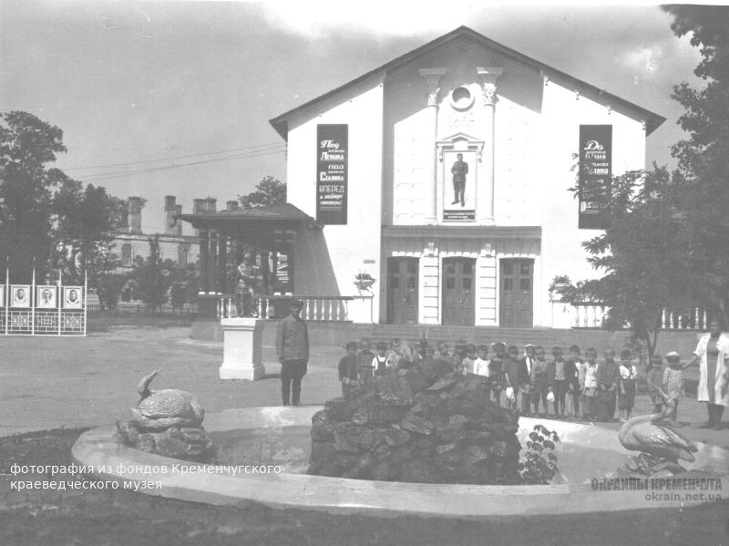 Летний кинотеатр Днепр Кременчуг 1950-е фото номер 2102