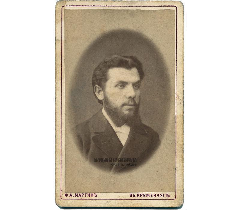 Мужчина с бородой Фотограф Мартин Кременчуг 1884 год фото номер 2107