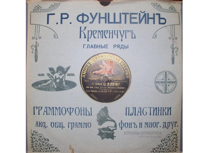 Г.Р.Фунштейн Граммофоны и пластинки Кременчуг фото номер 2110