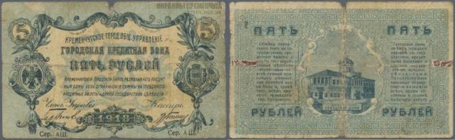 Кременчугская кредитная бона 5 рублей