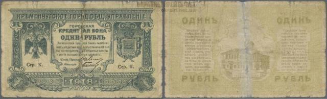Кременчугская кредитная бона 1 рубль