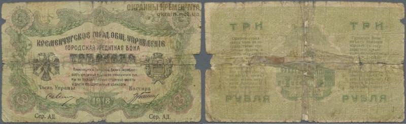 Кременчугская кредитная бона 3 рубля
