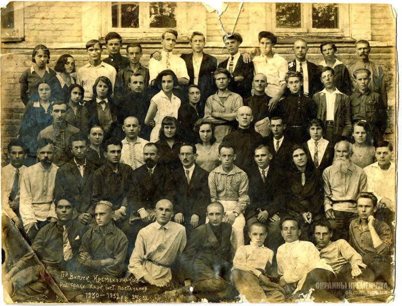 Выпуск Кременчугского рабочего факультета ХИП 20 июня 1932 год фото номер 2014