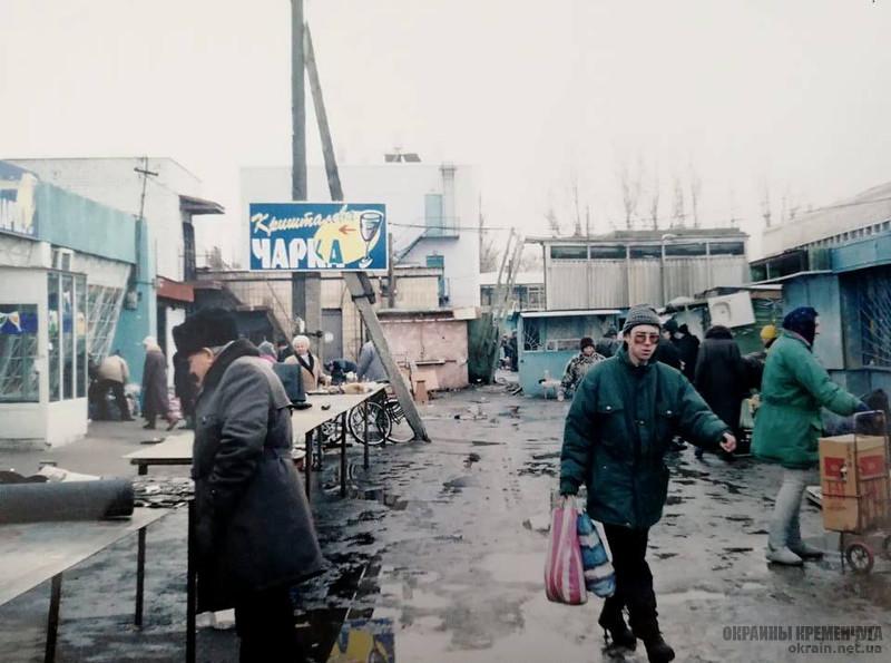 Центральный рынок Кременчуг 1990-е фото номер 2115