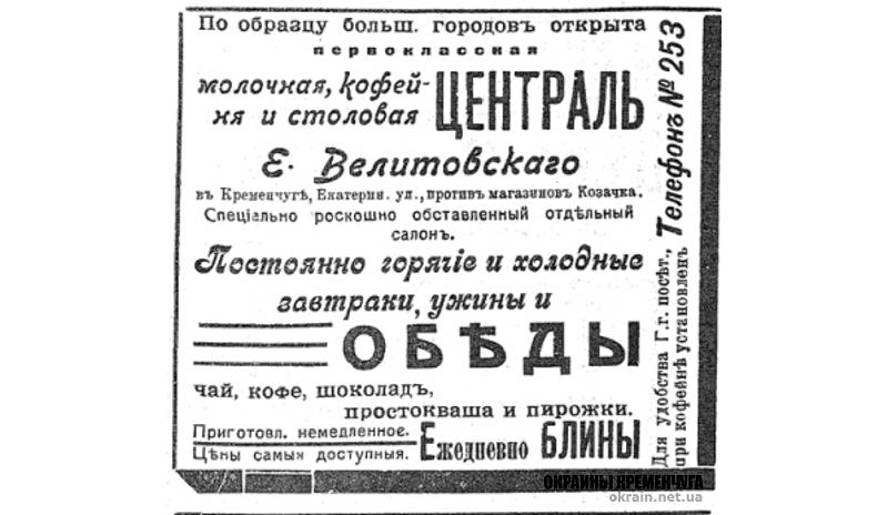 Молочная, кофейня и столовая Централь Кременчуг 1913 год объявление номер 2017
