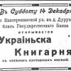 Ukrainian Bookstore Kremenchug 1913 year announcement number 2118