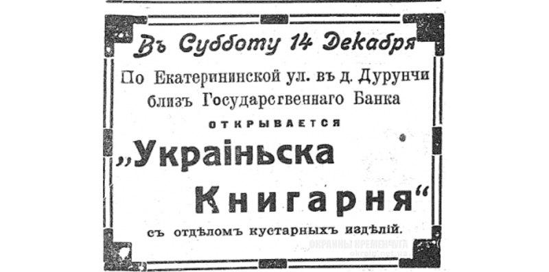 Украинська Книгарня Кременчуг 1913 год объявление номер 2018