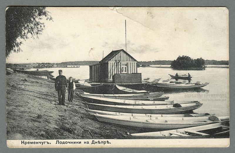 Лодочники на Днепре Кременчуг открытка номер 2024