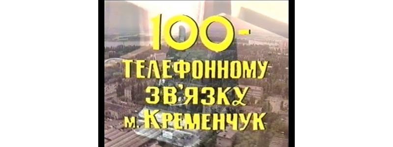 Телефонная связь ГУС 100 лет Кременчуг 1992 год видео номер 2016