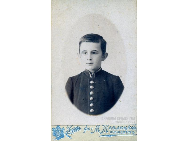 Шуйский Александр Григорьевич Кременчуг 1895 год фото номер 2128
