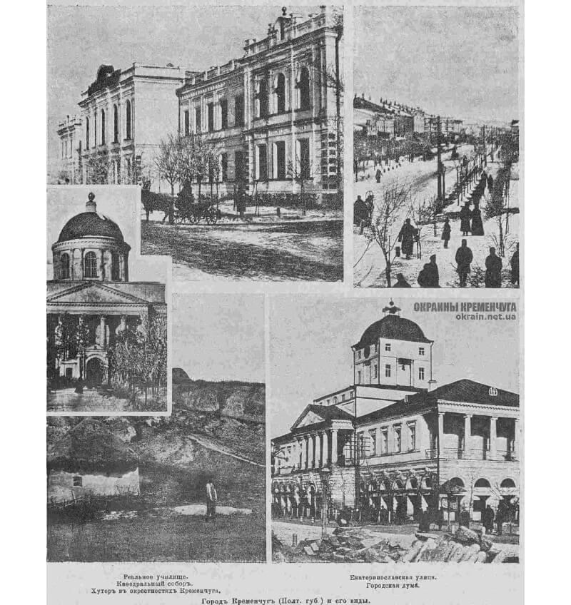 Виды Кременчуга до 1917 года фото номер 2136